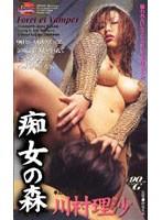 (83prs018)[PRS-018] 痴女の森 川村理沙 ダウンロード