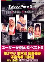 Tokyo Pure Girl BEST5 ダウンロード