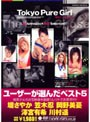 Tokyo Pure Girl BES...