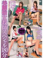 (83sbb024)[SBB-024] 美脚痴女教師スペシャル180分 ダウンロード