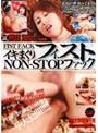 イキまくりNON-STOPフィストファック