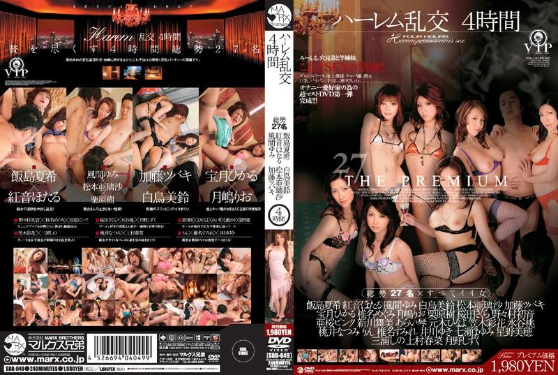淫乱の人妻、飯島夏希出演のハーレム無料熟女動画像。ハーレム乱交4時間