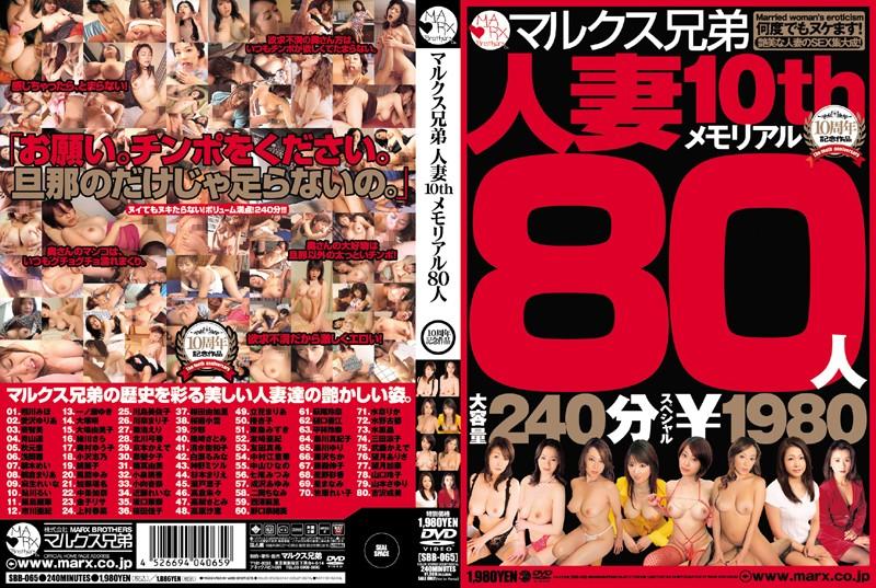 【相川みほ無料動画】巨乳の人妻、相川みほ出演のH無料熟女動画像。マルクス兄弟 人妻10thメモリアル80人