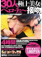 30人の極上美女のベロチュ〜接吻! ダウンロード