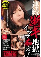 「連続逝き地獄 鬼畜イラマ痴オ!」のパッケージ画像