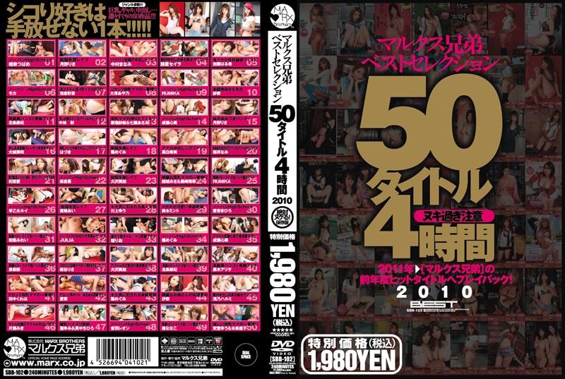 マルクス兄弟ベストセレクション50タイトル4時間 2010