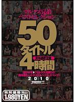 「マルクス兄弟ベストセレクション50タイトル4時間 2010」のパッケージ画像