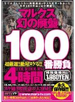 「マルクス幻の廃盤100番勝負 4時間」のパッケージ画像