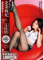 「北条麻妃コレクターズエディション4時間」のパッケージ画像
