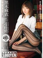 「黒木麻衣コレクターズエディション4時間」のパッケージ画像