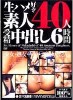 (83scc001)[SCC-001] 生ハメ好き素人40人 受精中出し6時間 ダウンロード
