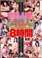 (83scc005)[SCC-005] 巨乳人妻が40人 8時間 ダウンロード