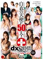 「白衣の天使が50人!dx8時間」のパッケージ画像