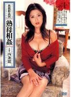 (83sma051)[SMA-051] 近親相姦図 熟母相姦 西条麗 ダウンロード
