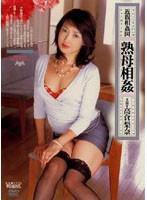 (83sma057)[SMA-057] 近親相姦図 熟母相姦 高倉梨奈 ダウンロード