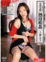 (83sma080)[SMA-080] 近親相姦図 熟母相姦 麻生洋子 ダウンロード