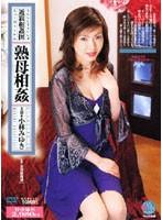 (83sma082)[SMA-082] 近親相姦図 熟女相姦 小林みゆき ダウンロード