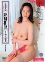 (83sma091)[SMA-091] 近親相姦図 熟母相姦 楠真由美 ダウンロード
