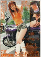 (83sma095)[SMA-095] 美脚×ローライズ短パン×露出デート 姫嶋瑠梨香 ダウンロード