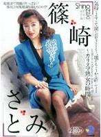 (83sma103)[SMA-103] カリスマ熟女の時間 篠崎さとみ ダウンロード