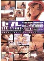セフレ SEX friend 2 ダウンロード