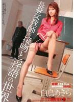 (83sma119)[SMA-119] 長身女教師の接吻と淫語の世界 白鳥あきら ダウンロード