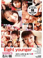 Eight younger sisters 8人の妹