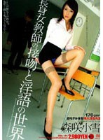 (83sma144)[SMA-144] 長身女教師の接吻と淫語の世界 森咲小雪 ダウンロード