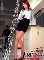 長身女教師の接吻と淫語の世界 REINA ダウンロード