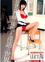 (83sma151)[SMA-151] 長身女教師の接吻と淫語の世界 山口茜 ダウンロード