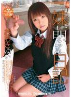 (83sma210)[SMA-210] 妹萌え日記 おおきゆい ダウンロード