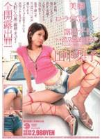 (83sma211)[SMA-211] 美脚×ローライズ短パン×露出デート 田中梨子 ダウンロード