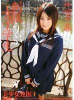 (83sma238)[SMA-238] 制服うぶ女子学生 仲咲千春 ダウンロード