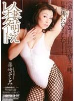 (83sma240)[SMA-240] 人妻萌えレオタード 篠崎さとみ ダウンロード