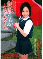 「制服うぶ女子学生 彩芽はる」のパッケージ画像