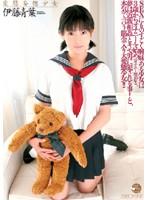 「変態妄想少女 伊藤青葉」のパッケージ画像