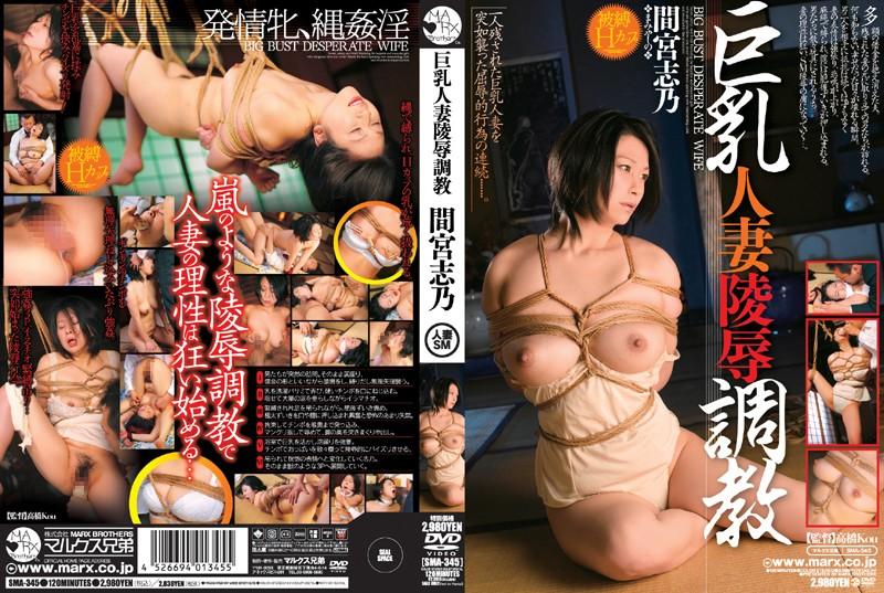 巨乳の人妻、間宮志乃出演の3P無料熟女動画像。巨乳人妻陵辱調教 間宮志乃