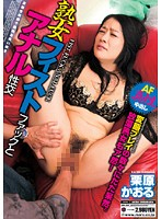 (83sma346)[SMA-346] 熟女フィストファックとアナル性交 栗原かおる ダウンロード