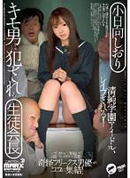 「キモ男に犯される生徒会長 小日向しおり」のパッケージ画像