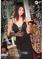 村上里沙/キモ男に犯される未亡人[動画/DVD]