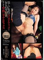 美しい女性のフィストファックでおもわず脱糞、そして中出しアナルセックス 有賀知弥 ダウンロード