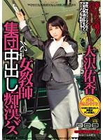 (83sma394)[SMA-394] 女教師集団中出し痴漢バス 大沢佑香 ダウンロード
