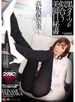 「黒タイツが似合う美脚H秘書 高坂保奈美」のパッケージ画像