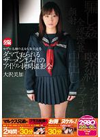 モデル志願の美女を集団凌辱 ダマで犯られるザーメンまみれのアイドル拷問撮影会 大沢美加 ダウンロード
