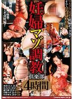 (83sma00506)[SMA-506] 妊婦マゾ調教倶楽部 4時間 ダウンロード