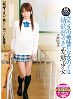 クラスの地味目な女の子は精飲好きな変態少女 宮地由梨香