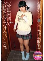 (83sma00672)[SMA-672] ママに内緒でおじさんといけないこと。 花子(仮名) ダウンロード