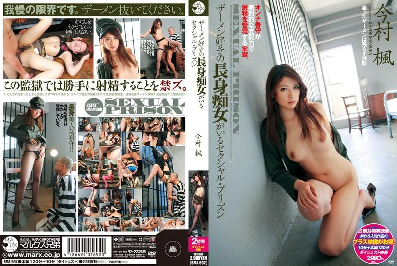 83sma00692pl SMA 692 Kaede Imamura   Sexual Prison Where There's a Tall Semen Loving Lascivious Lady