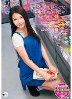 「本屋で見つけた地味めの可愛いアルバイト 長谷川夏樹」のパッケージ画像