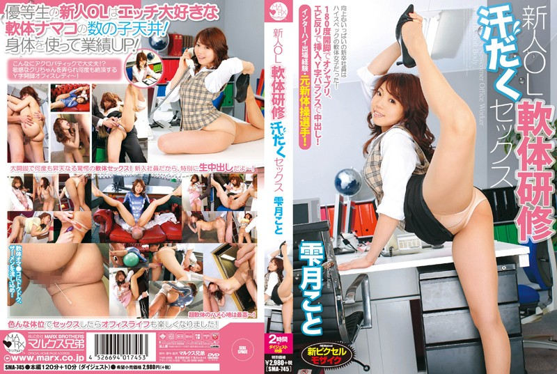83sma00745pl SMA 745 Koto Shizuku   New Office Lady's Training Through Sweaty Sex With Her Flexible Body